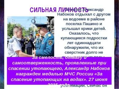 СИЛЬНАЯ ЛИЧНОСТЬ 20 июня Александр Набоков отдыхал с другом на водоеме в райо...