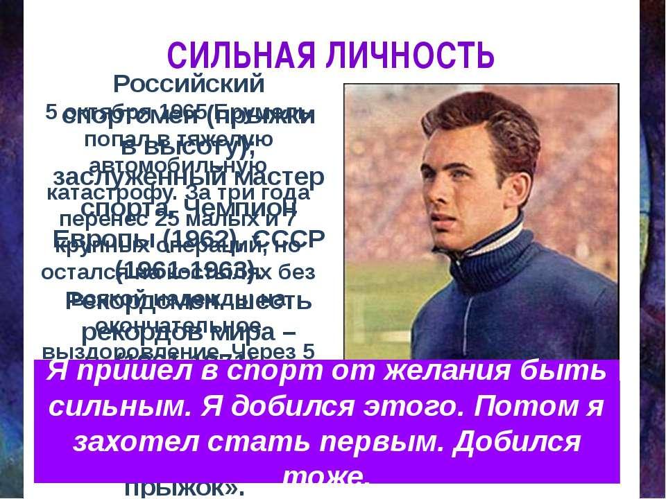 СИЛЬНАЯ ЛИЧНОСТЬ Российский спортсмен (прыжки в высоту); заслуженный мастер с...