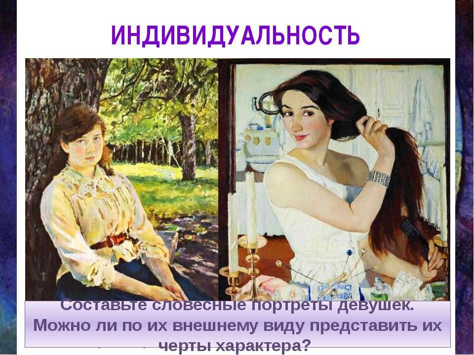 ИНДИВИДУАЛЬНОСТЬ В.А. Серов Девушка, освещенная солнцем (1888 г.) З.Е. Серебр...