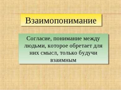Взаимопонимание Согласие, понимание между людьми, которое обретает для них см...