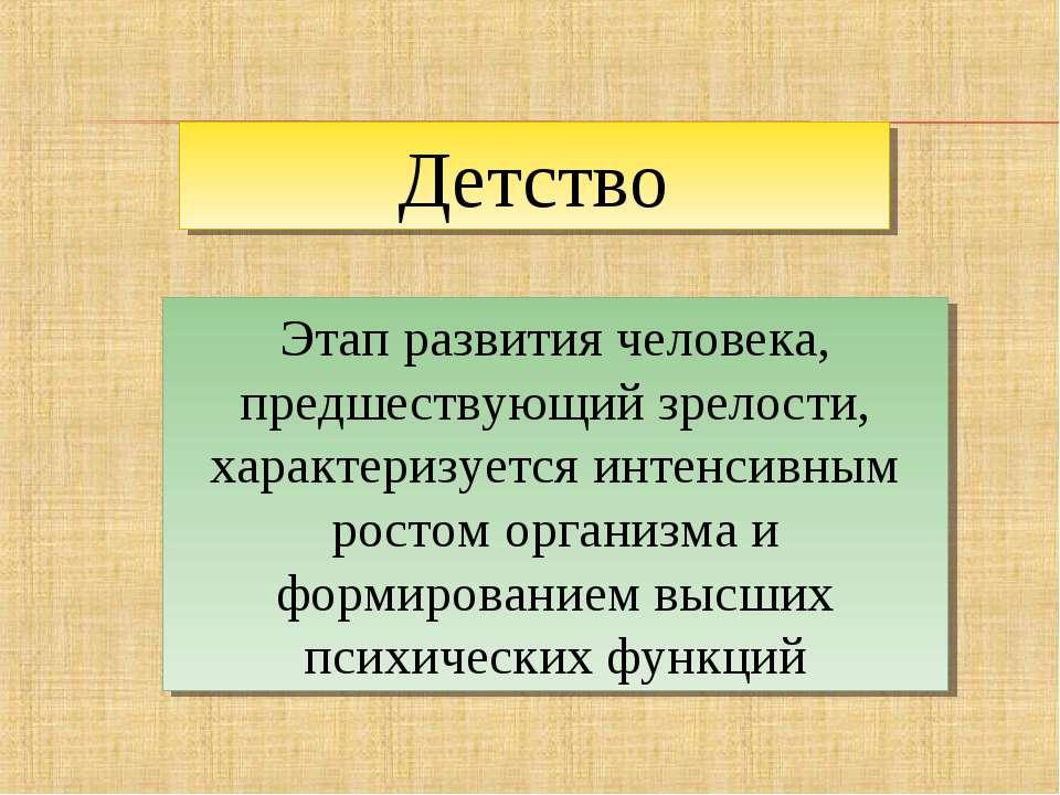 Детство Этап развития человека, предшествующий зрелости, характеризуется инте...