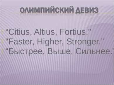 """Citius, Altius, Fortius."" ""Faster, Higher, Stronger."" ""Быстрее, Выше, Сильнее."""