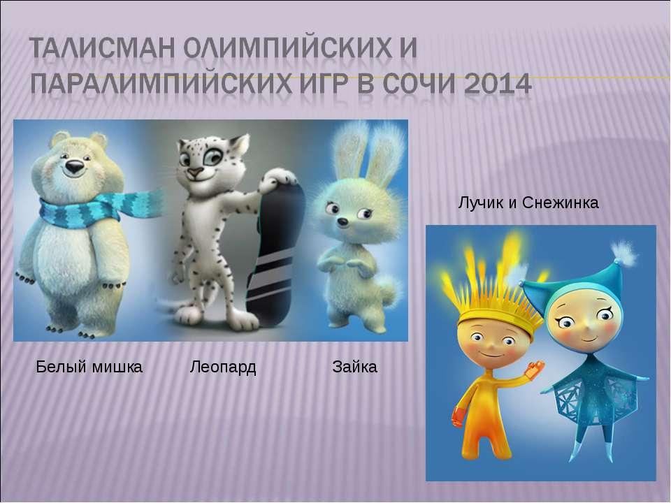 Лучик и Снежинка Белый мишка Леопард Зайка