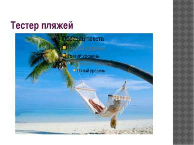 Тестер пляжей