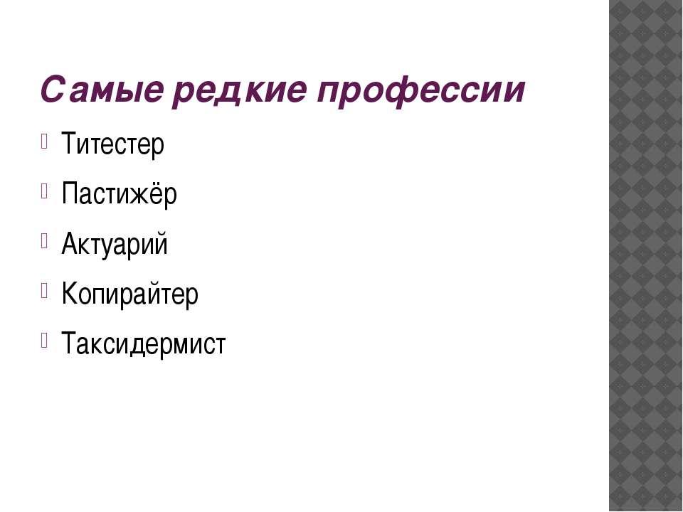 Самые редкие профессии Титестер Пастижёр Актуарий Копирайтер Таксидермист