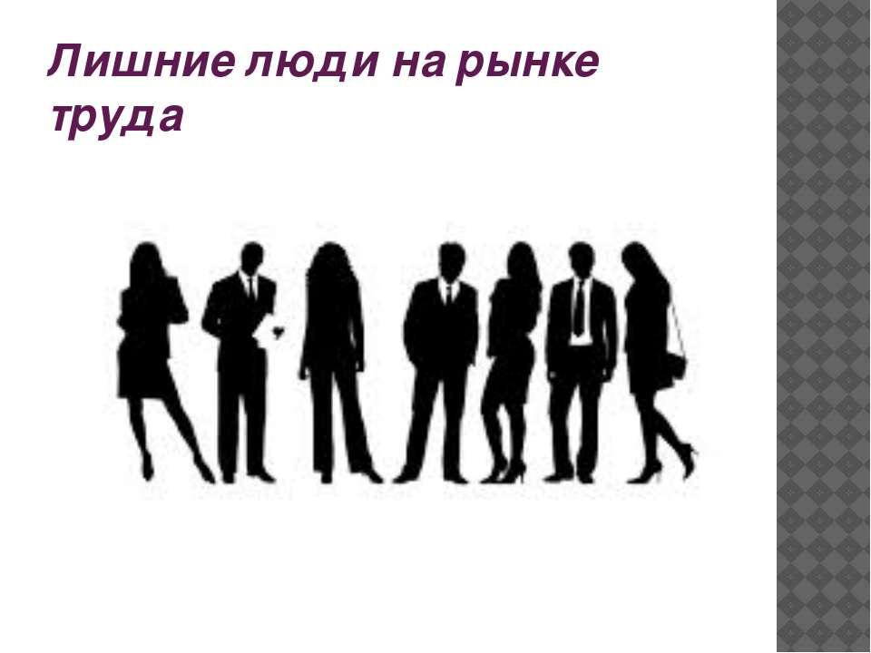 Лишние люди на рынке труда