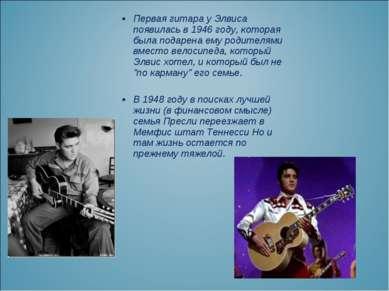 Первая гитара у Элвиса появилась в 1946 году, которая была подарена ему родит...