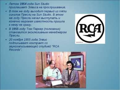 Летом 1954 года Sun Studio приглашает Элвиса на прослушивание. В том же году ...