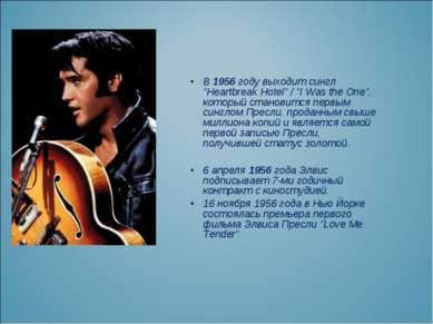 """В 1956 году выходит сингл """"Heartbreak Hotel"""" / """"I Was the One"""", который стано..."""