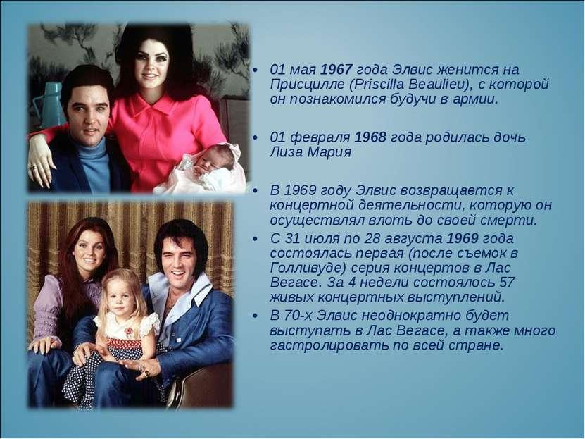 01 мая 1967 года Элвис женится на Присцилле (Priscilla Beaulieu), с которой о...