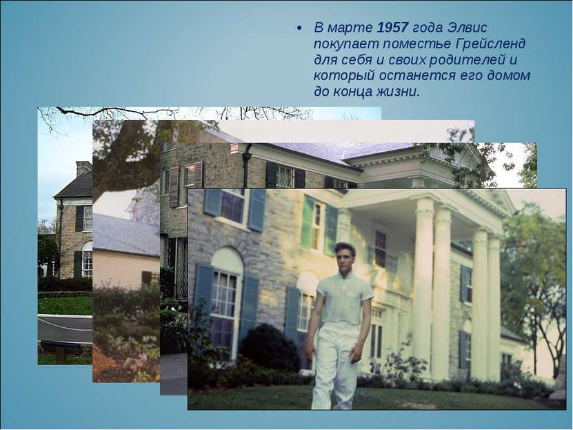 В марте 1957 года Элвис покупает поместье Грейсленд для себя и своих родителе...