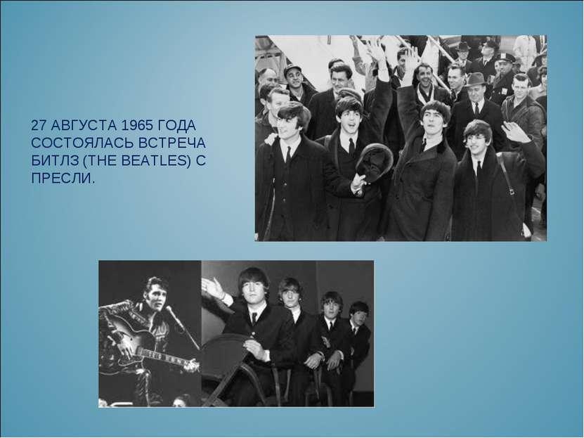 27 АВГУСТА 1965 ГОДА СОСТОЯЛАСЬ ВСТРЕЧА БИТЛЗ (THE BEATLES) С ПРЕСЛИ.