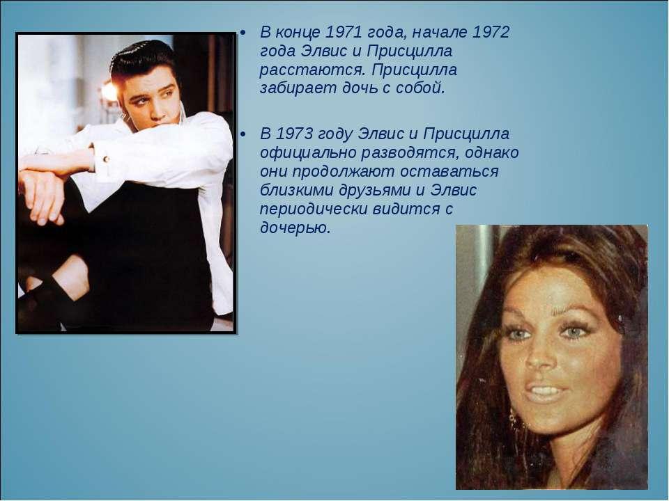 В конце 1971 года, начале 1972 года Элвис и Присцилла расстаются. Присцилла з...