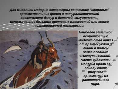 """Для живописи модерна характерны сочетание """"ковровых"""" орнаментальных фонов и н..."""