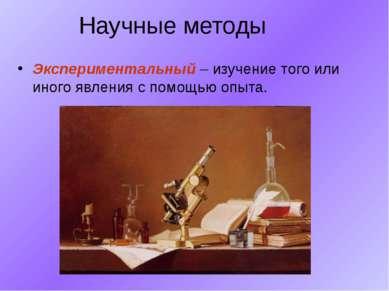 Научные методы Экспериментальный – изучение того или иного явления с помощью ...