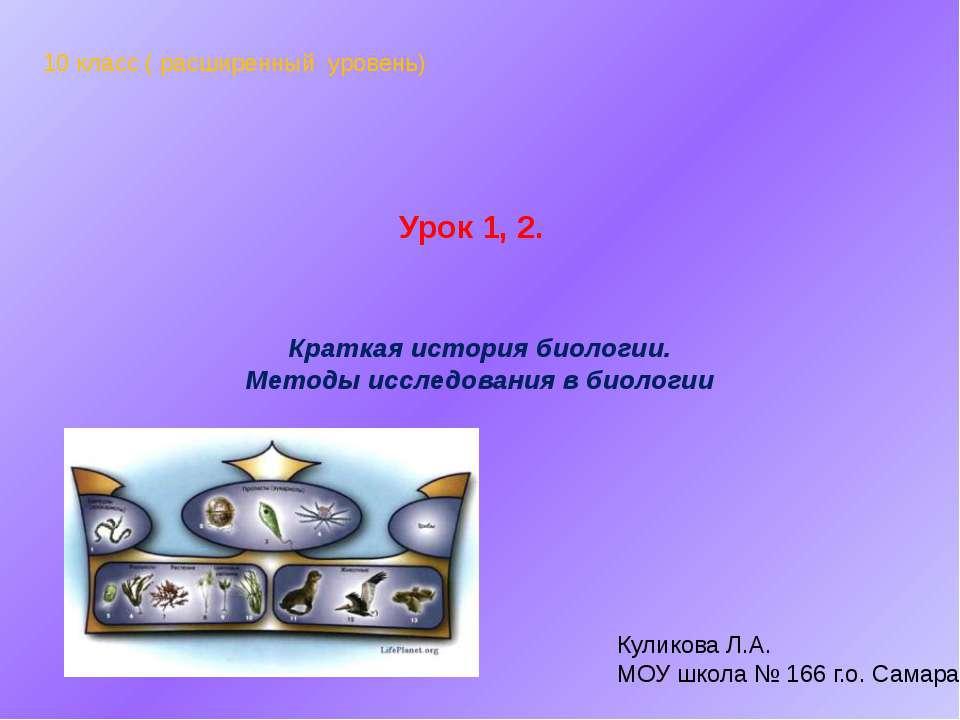 Краткая история биологии. Методы исследования в биологии 10 класс ( расширенн...