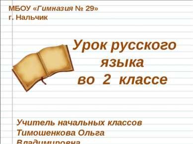 Урок русского языка во 2 классе МБОУ «Гимназия № 29» г. Нальчик Учитель начал...