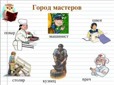 Город мастеров машинист швея столяр повар кузнец врач