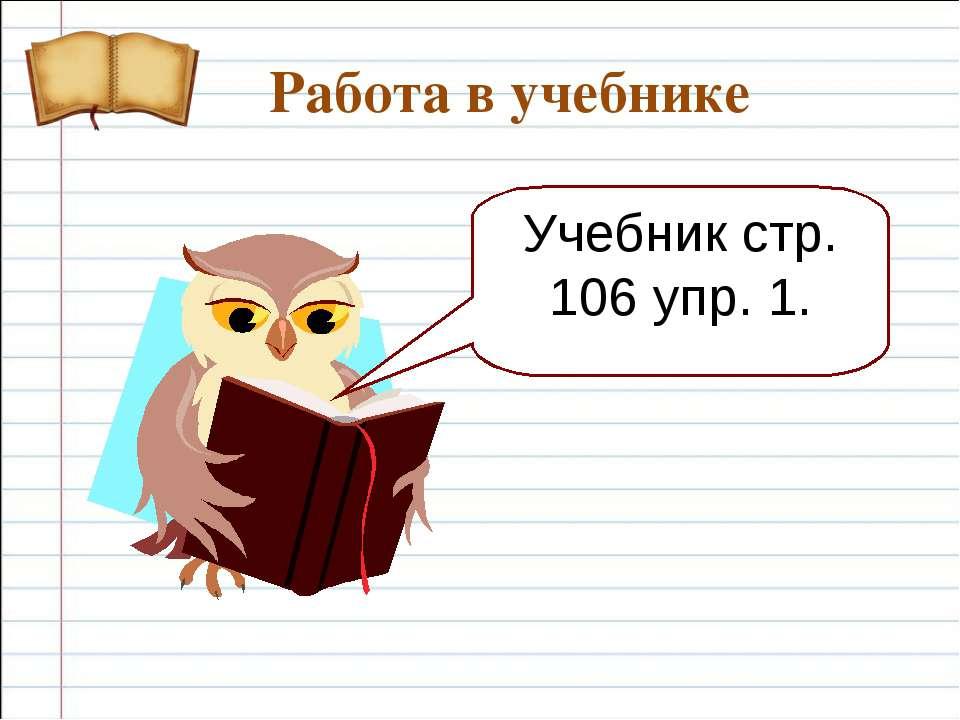 Работа в учебнике Учебник стр. 106 упр. 1.