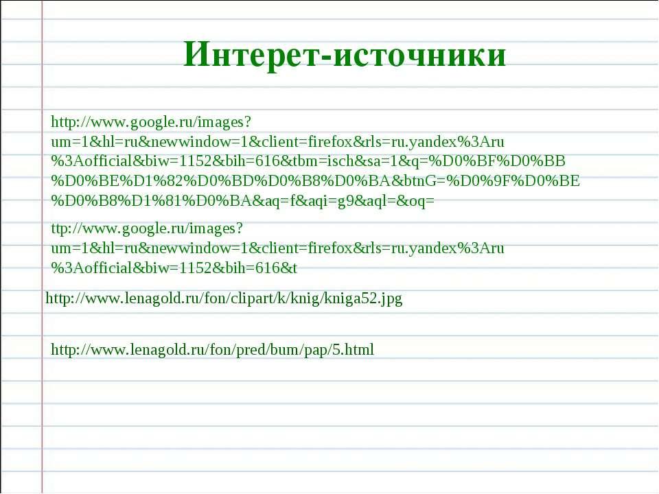 Интерет-источники http://www.google.ru/images?um=1&hl=ru&newwindow=1&client=f...