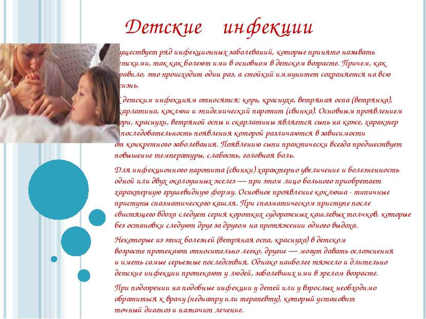 Детские инфекции Существует ряд инфекционных заболеваний, которые принято наз...