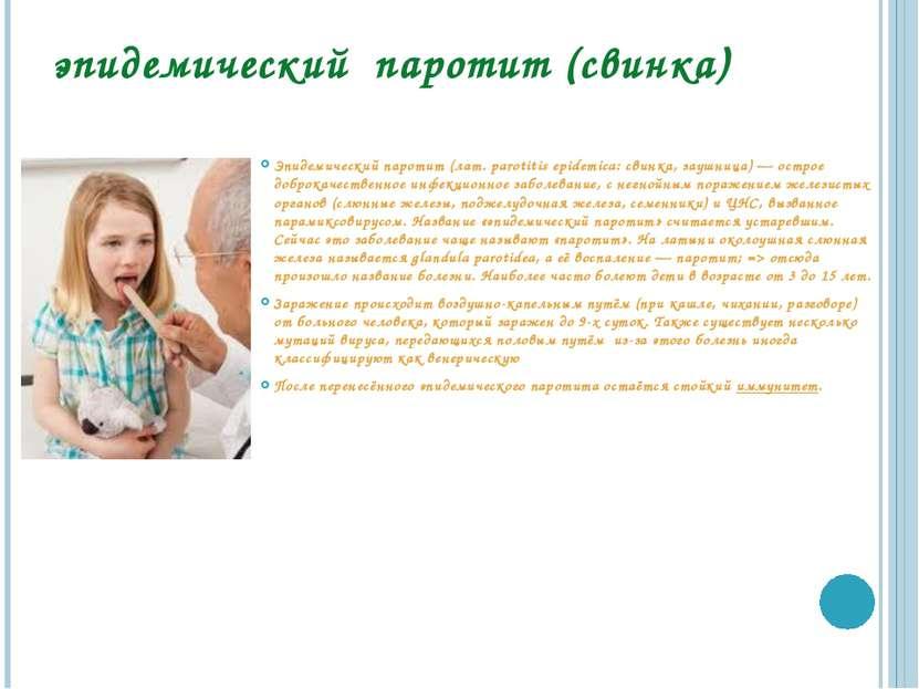 эпидемический паротит (свинка) Эпидемический паротит (лат. parotitis epidemic...