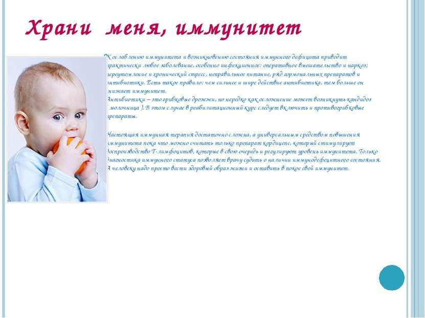 Храни меня, иммунитет К ослаблению иммунитета и возникновению состояния иммун...