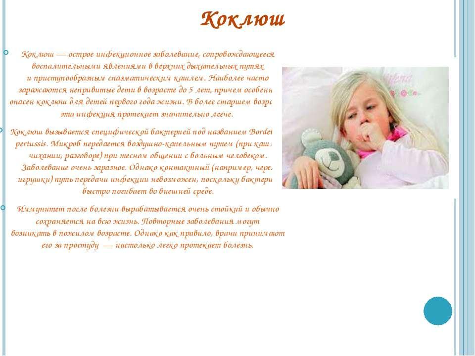 Коклюш Коклюш —острое инфекционное заболевание, сопровождающееся воспалитель...