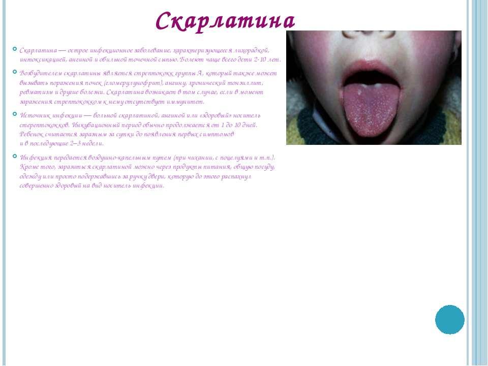 Скарлатина Скарлатина— острое инфекционное заболевание, характеризующееся ли...