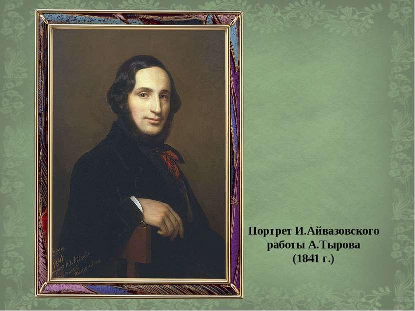 Портрет И.Айвазовского работы А.Тырова (1841 г.)