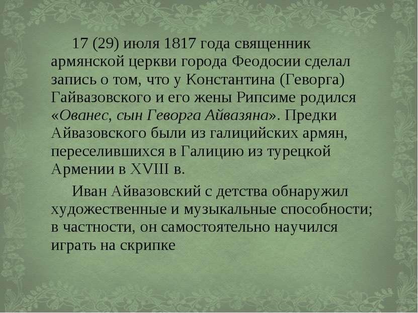 17(29) июля 1817 года священник армянской церкви города Феодосии сделал запи...