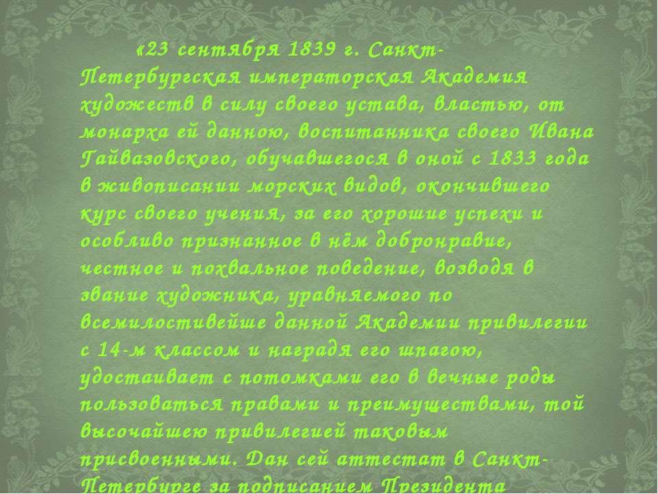 «23 сентября 1839 г. Санкт-Петербургская императорская Академия художеств в с...