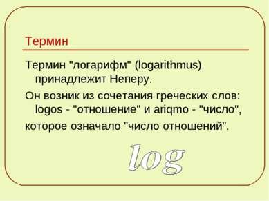 """Термин Термин """"логарифм"""" (logarithmus) принадлежит Неперу. Он возник из сочет..."""
