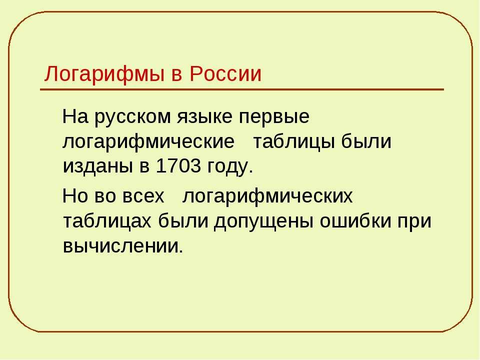 Логарифмы в России На русском языке первые логарифмические таблицы были издан...
