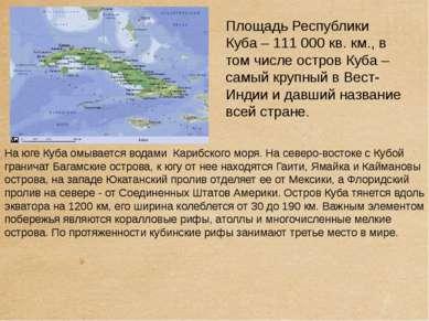 Площадь Республики Куба – 111 000 кв. км., в том числе остров Куба – самый кр...