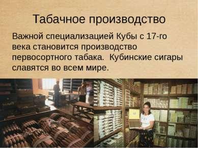 Табачное производство Важной специализацией Кубы с 17-го века становится прои...