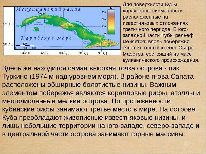 Для поверхности Кубы характерны низменности, расположенные на известняковых о...