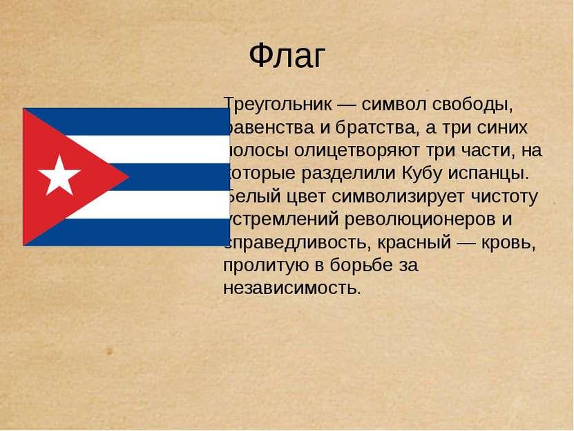 Флаг Треугольник — символ свободы, равенства и братства, а три синих полосы о...