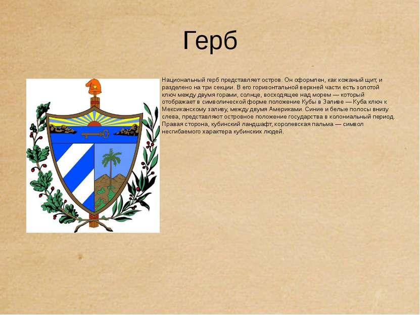Герб Национальный герб представляет остров. Он оформлен, как кожаный щит, и р...