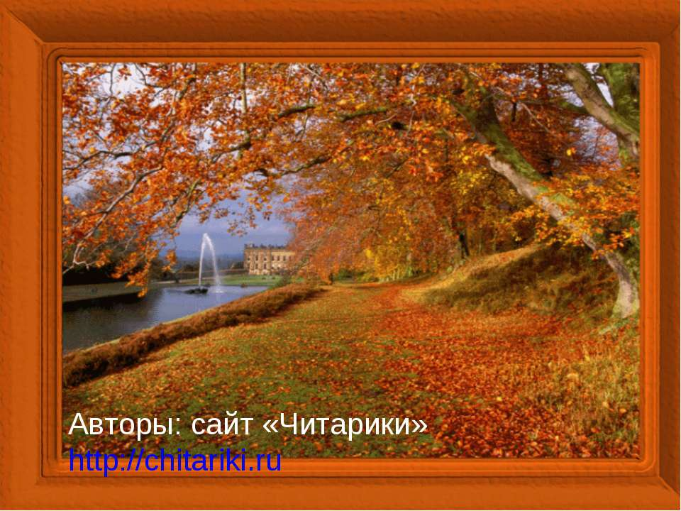 Авторы: сайт «Читарики» http://chitariki.ru