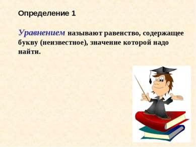 Определение 1 Уравнением называют равенство, содержащее букву (неизвестное), ...