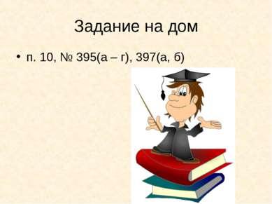 Задание на дом п. 10, № 395(а – г), 397(а, б)