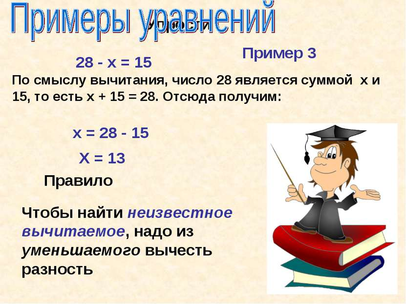 Упрости 28 - х = 15 По смыслу вычитания, число 28 является суммой х и 15, то ...