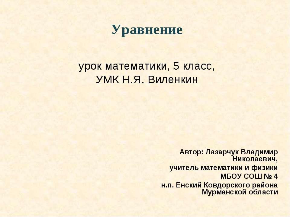 Уравнение урок математики, 5 класс, УМК Н.Я. Виленкин Автор: Лазарчук Владими...