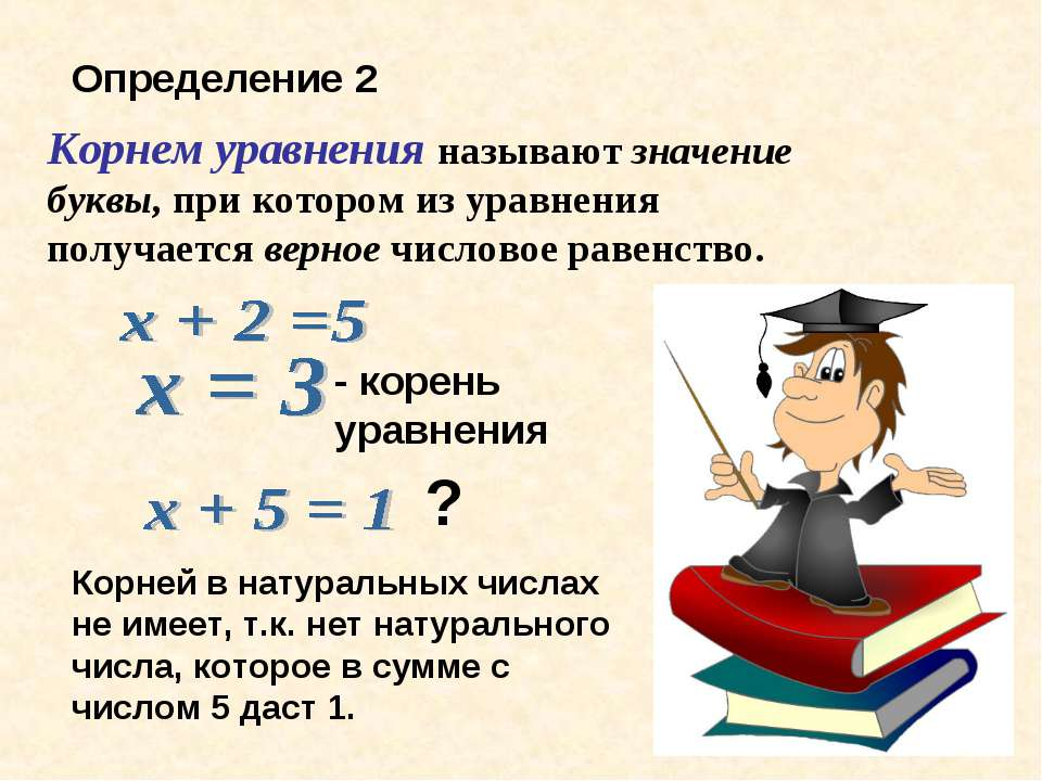 Определение 2 Корнем уравнения называют значение буквы, при котором из уравне...