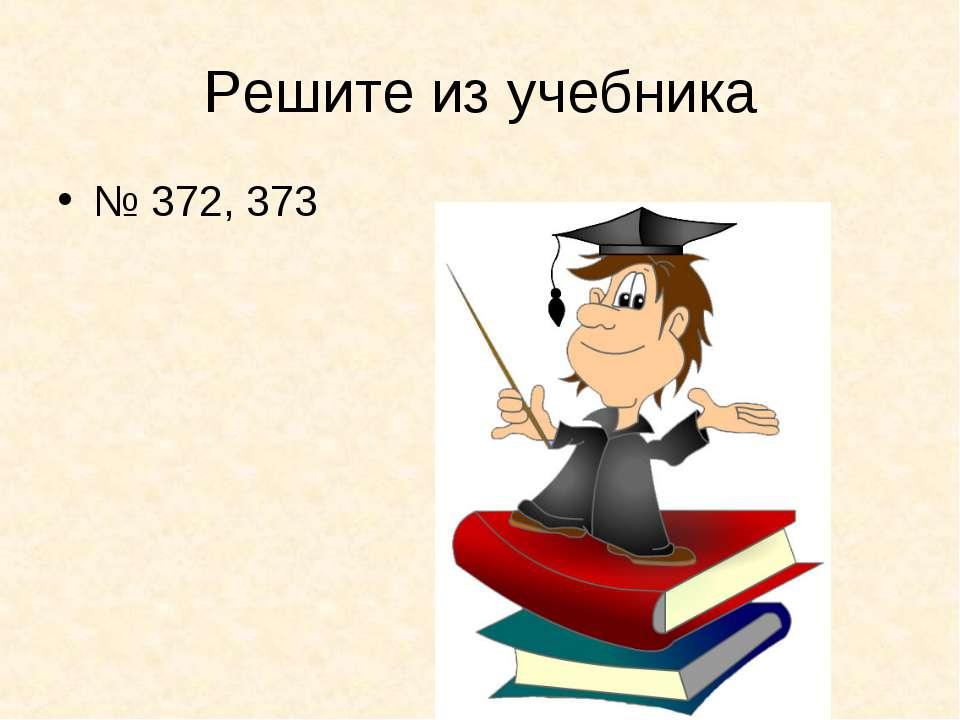 Решите из учебника № 372, 373