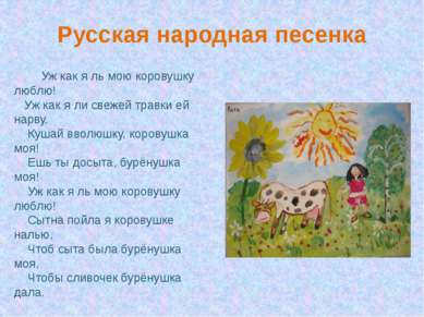 Русская народная песенка Уж как я ль мою коровушку люблю! Уж как я ли свежей ...