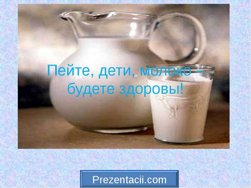 Пейте, дети, молоко – будете здоровы! Prezentacii.com