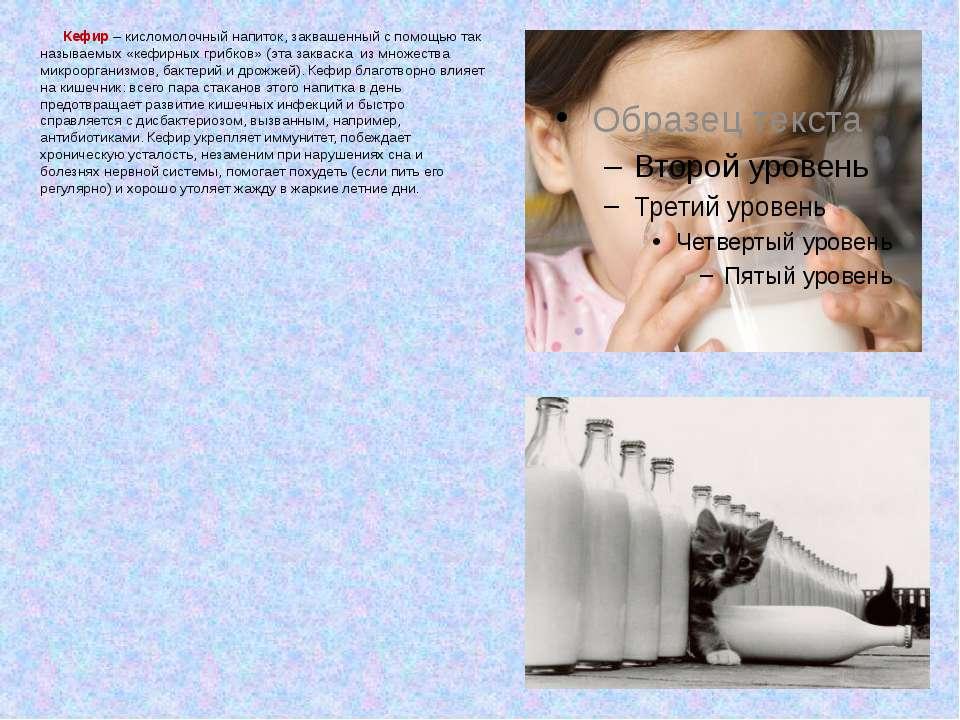 Кефир – кисломолочный напиток, заквашенный с помощью так называемых «кефирных...