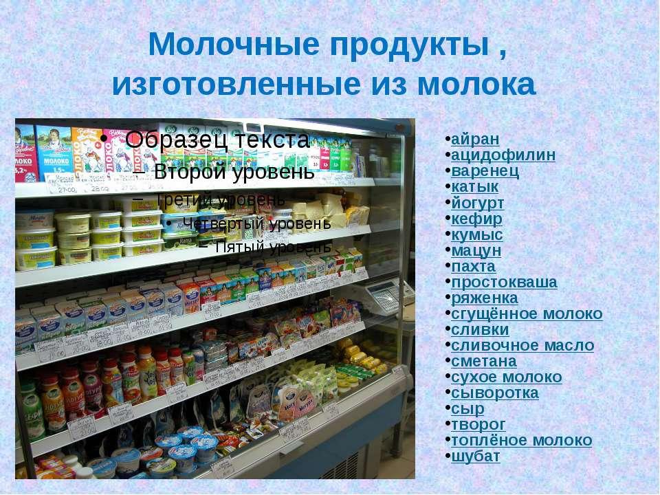 Молочные продукты , изготовленные из молока айран ацидофилин варенец катык йо...